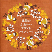 Hokuo_fabric_cover